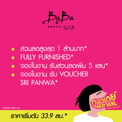 Baba Beach Club Huahin Villa for sale Start at 33.9MB
