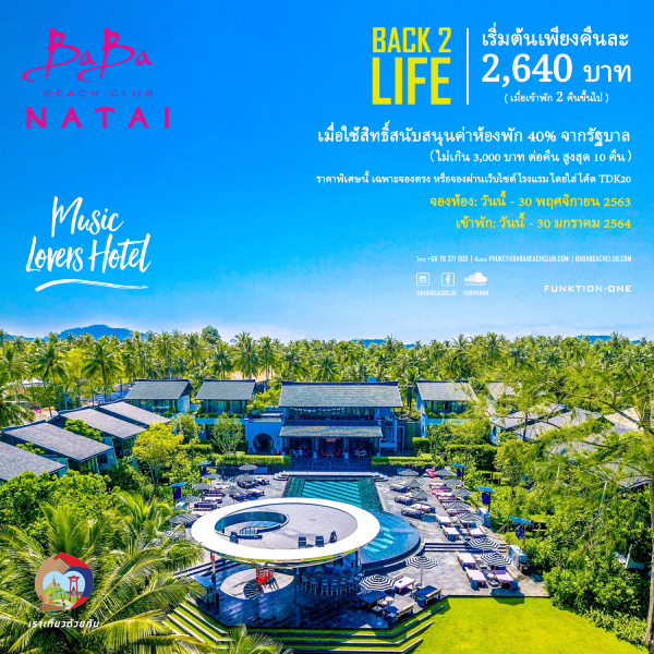 Baba Beach Club Privilege at Phuket 2020