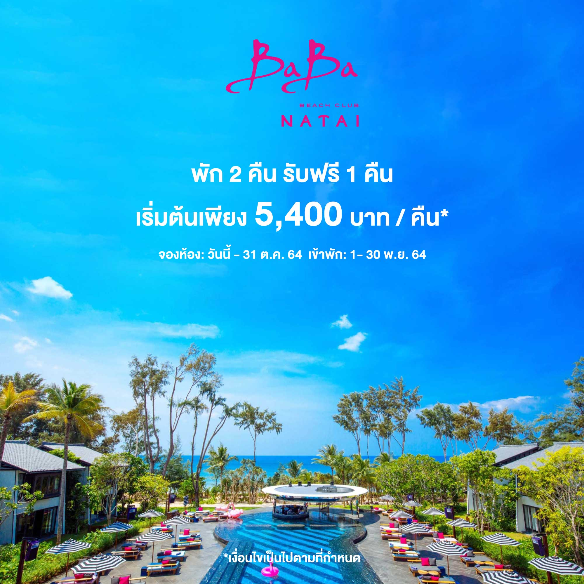 promotion-baba-beach-club-natai-privilege-book-direct-best-rate-guarantee