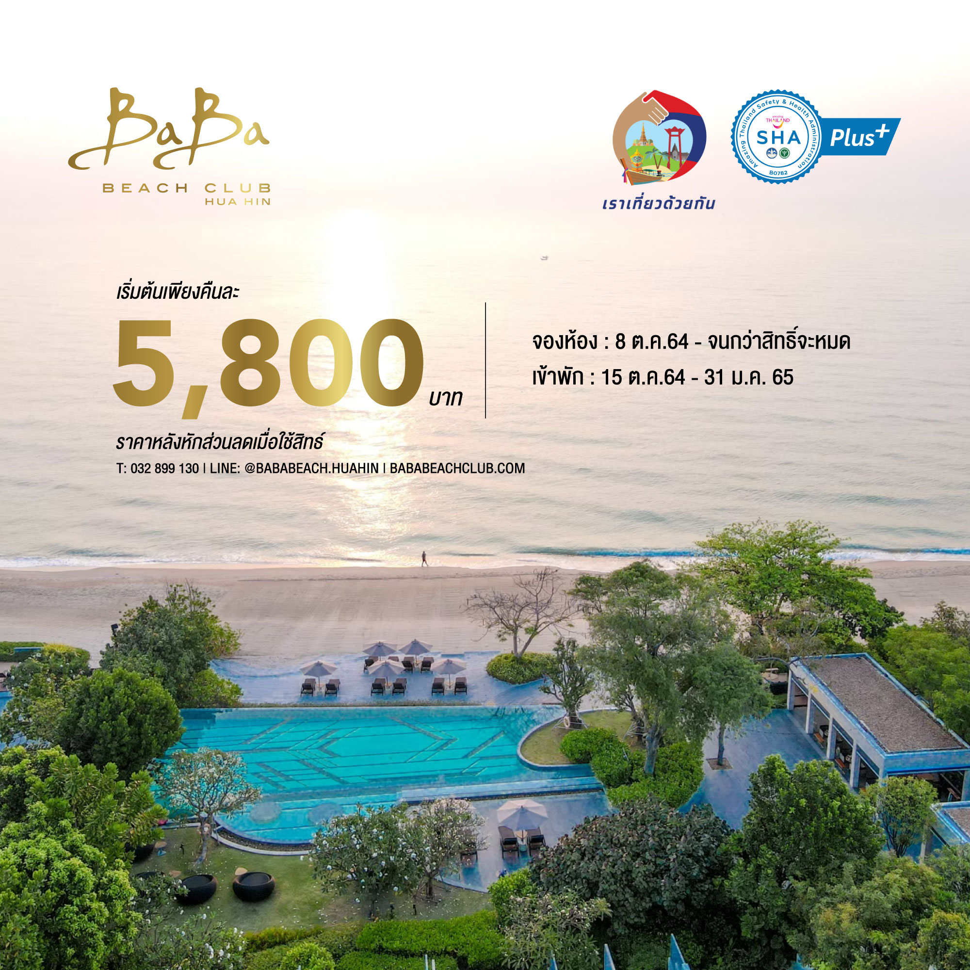 Baba Beach Club Privilege at Hua Hin